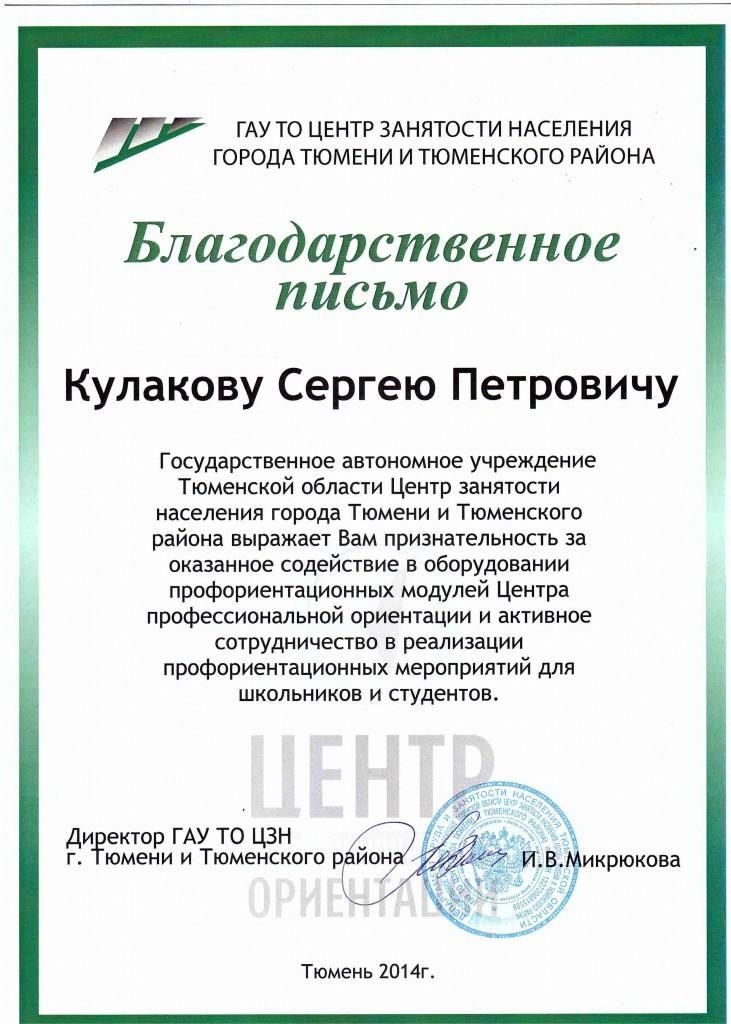 Поздравления работникам центра занятости населения